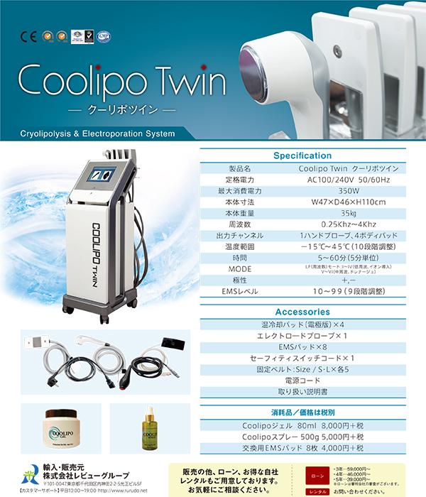 coolipo13